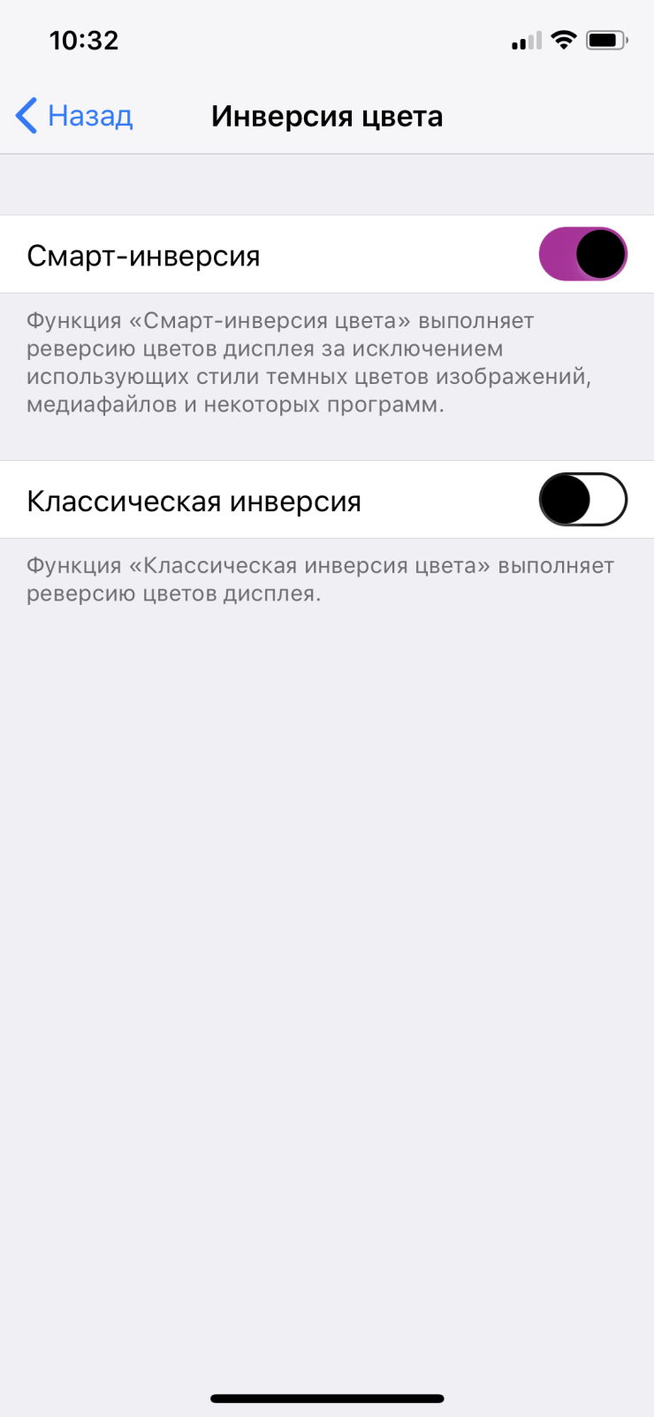 How to extend the battery life of the iPhone X