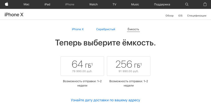 Apple began to deliver the iPhone X in Russia as never before